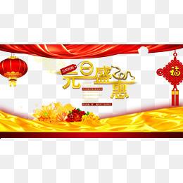 元旦春节海报psd素材