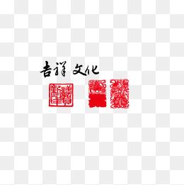 喜庆春节素材元素2017
