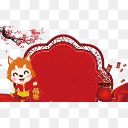 欢度春节喜庆物品人物矢量图