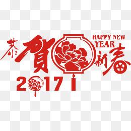 2017恭賀創意新年新春素材