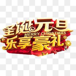 圣诞元旦乐享豪礼