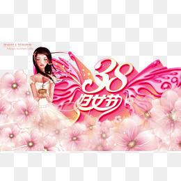 38妇女节快乐PSD分层素材