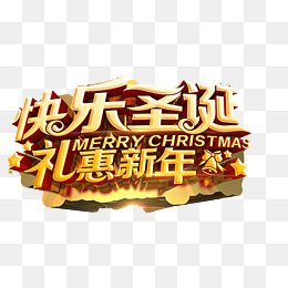 快乐圣诞礼惠新年