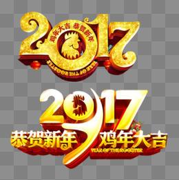 2017年鸡年素材图片