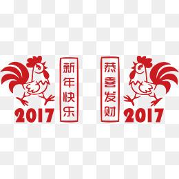 2017鸡年新年快乐恭喜发财字