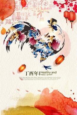 2017鸡年春节福海报