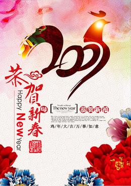 中国风鸡年海报春节新年展板