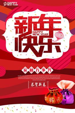 喜庆新年海报psd分层素材