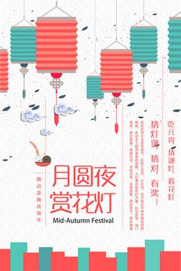 素雅扁平化元宵节海报