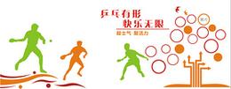 校園文化墻乒乓球