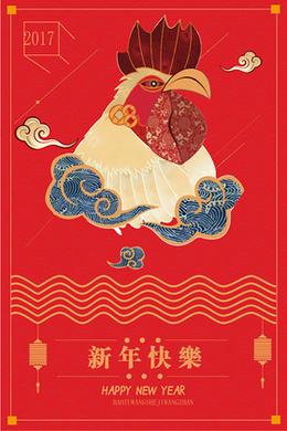 2017雞年新年海報