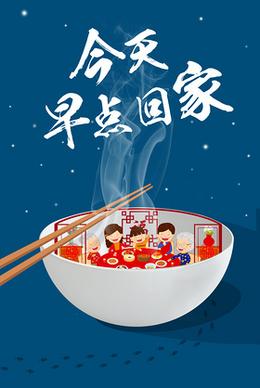 春節一家人團圓飯