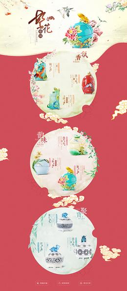 中國風小清新復古花紋美妝化妝品頁面展示