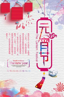中國風元宵節海報