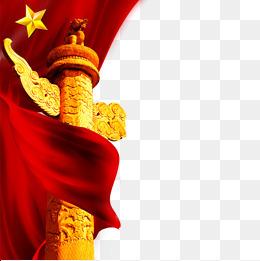 两会国庆建党节华表素材