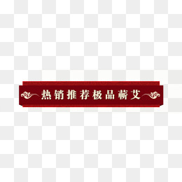 中國紅祥云標題框