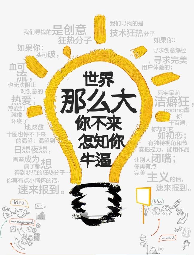 个性招聘,来自爱设计http://www.asj.com.cn