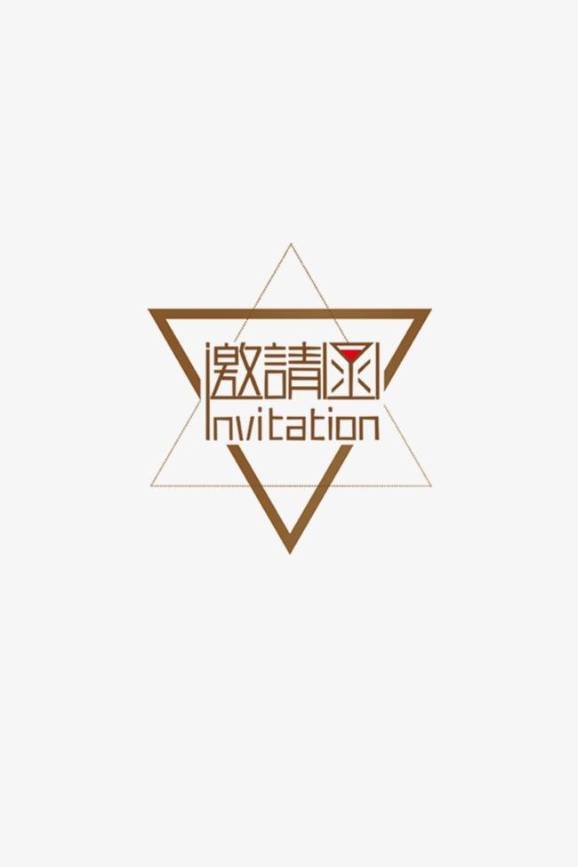 邀请函,来自爱设计http://www.asj.com.cn