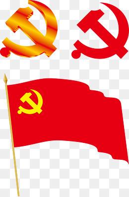 矢量党标党旗免费素材