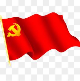 红色党旗党徽